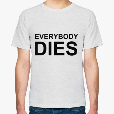 Футболка Everybody Dies