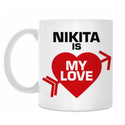 Кружка Никита - моя любовь
