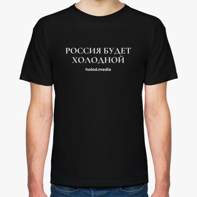 Футболка Футболка «Россия будет холодной»
