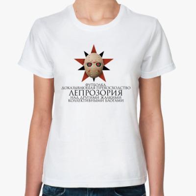 Классическая футболка  превосходства Лепры