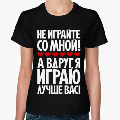 Женская футболка Не играйте со мной!