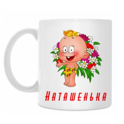Кружка Наташенька