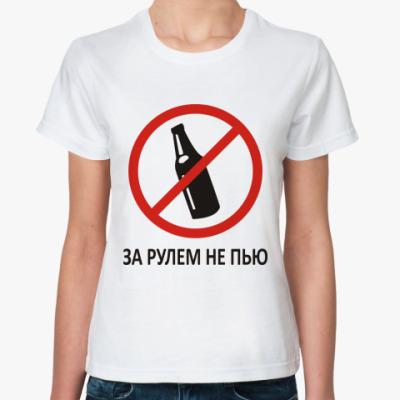 Классическая футболка за рулем не пью!