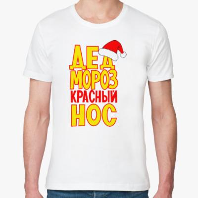Футболка из органик-хлопка Дед Мороз, красный нос