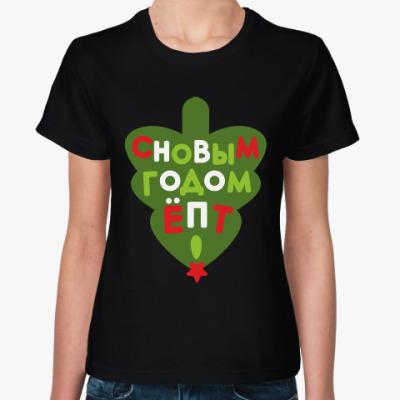 Женская футболка С Новым Годом, Ёпт!