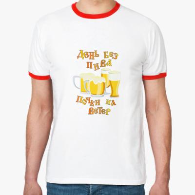 Футболка Ringer-T Для распития пива