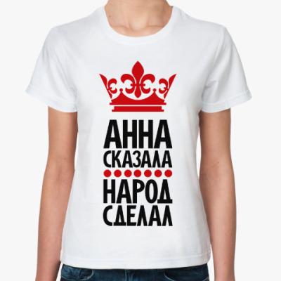 Классическая футболка Анна сказала, народ сделал