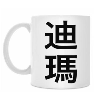 Кружка Имя 'Дима' на традиционном китайском языке
