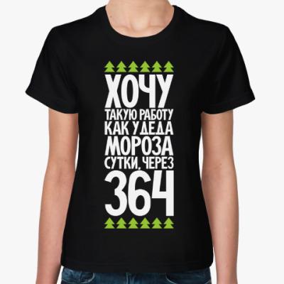 Женская футболка Хочу такую работу как у Деда Мороза