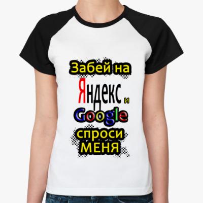 Женская футболка реглан Спроси меня