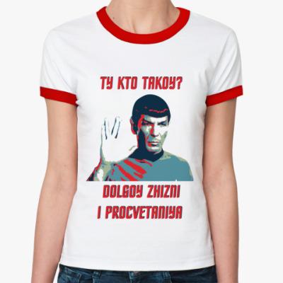 Женская футболка Ringer-T Live long and prosper