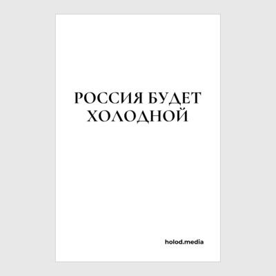 Постер Постер «Россия будет холодной» 30 х 45 см