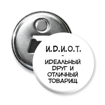 Магнит-открывашка И.Д.И.О.Т.