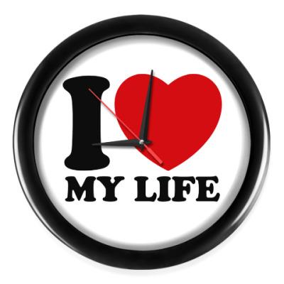Настенные часы Люблю свою жизнь