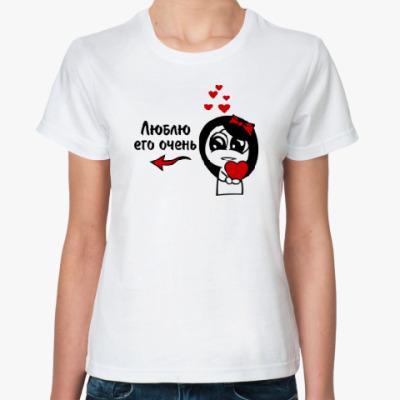 Классическая футболка Люблю его очень