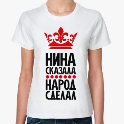 Классическая футболка Нина сказала, народ сделал