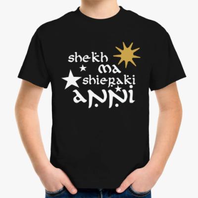 Детская футболка Он - мое солнце и звезды