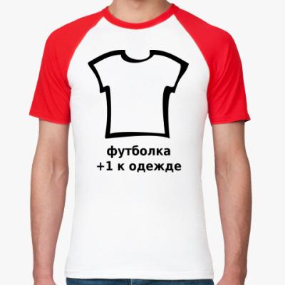 Футболка реглан  +1 к одежде