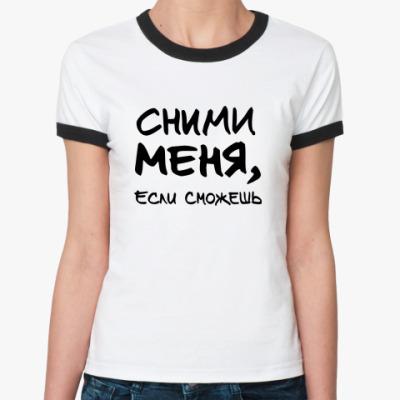 Женская футболка Ringer-T Сними меня, если сможешь