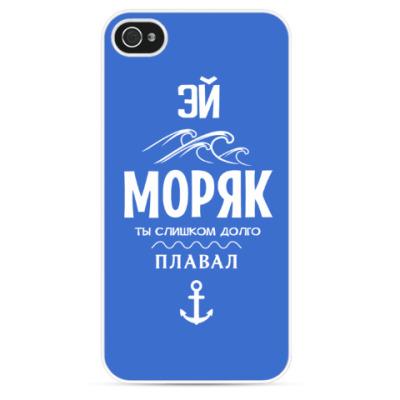 Чехол для iPhone Эй Моряк!