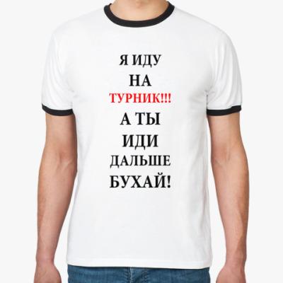 Футболка Ringer-T Спорт-Сила