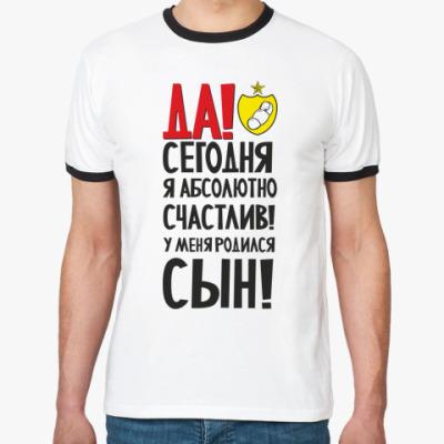 Футболка Ringer-T Родился Сын