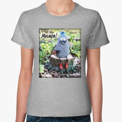 Женская футболка Мымра!