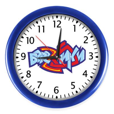 Настенные часы Серия «Березники Молодежные»