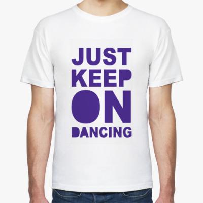 Футболка Just Keep On Dancing