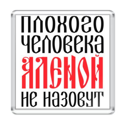 Магнит Алена