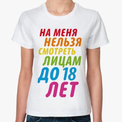 Классическая футболка ЛГБТ