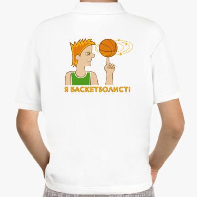 Я баскетболист!