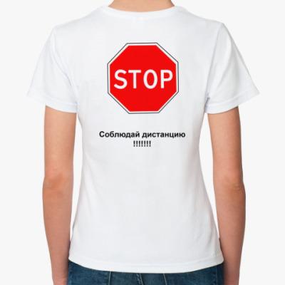 Классическая футболка 'Соблюдай дистанцию'