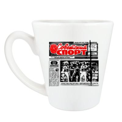 Чашка Латте Советский Спорт
