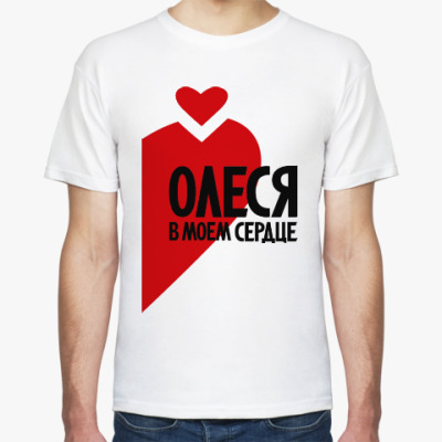 Футболка Олеся в моем сердце