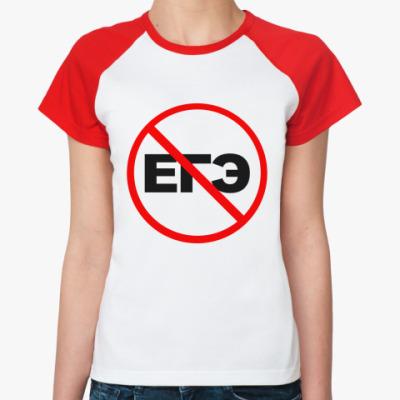 Женская футболка реглан   ЕГЭ