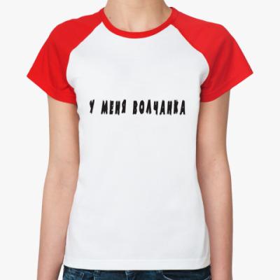 Женская футболка реглан у меня нет волчанки