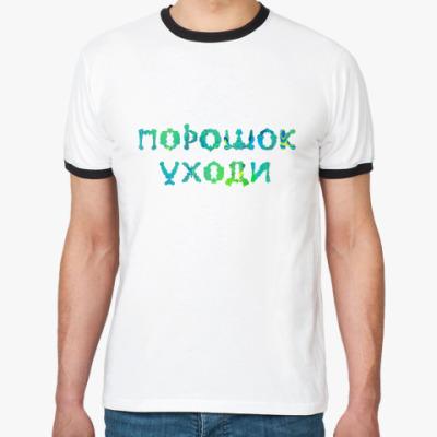 Футболка Ringer-T Порошок