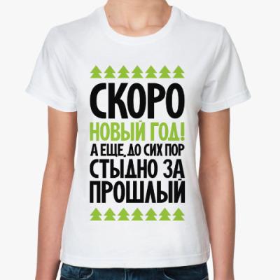 Классическая футболка Скоро новый год