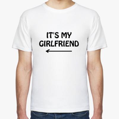 Футболка It's my girlfriend