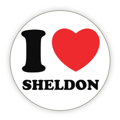 Костер (подставка под кружку) I Love Sheldon
