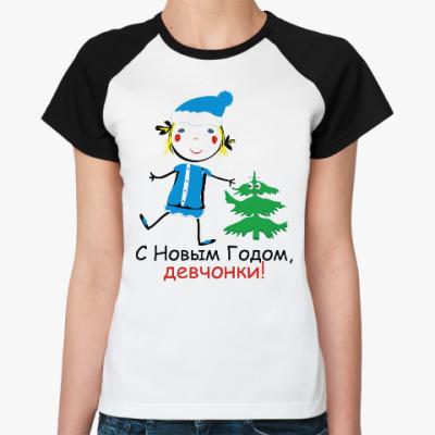 Женская футболка реглан С Новым Годом, девчонки!