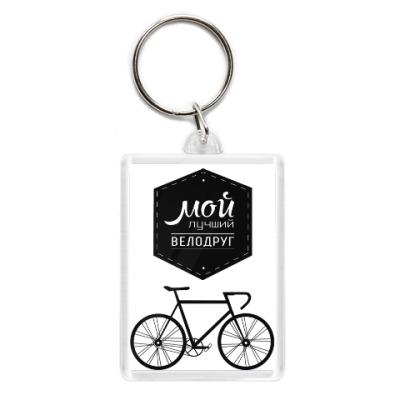 Брелок Мой Лучший Велодруг