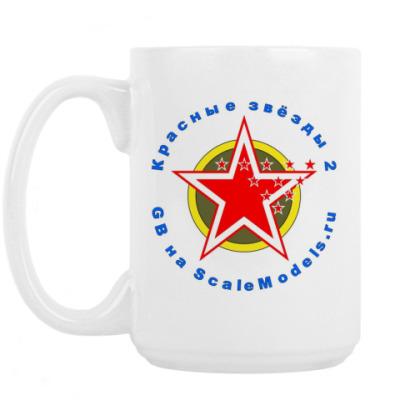 Кружка Боль. кружка RedStars 2 -420
