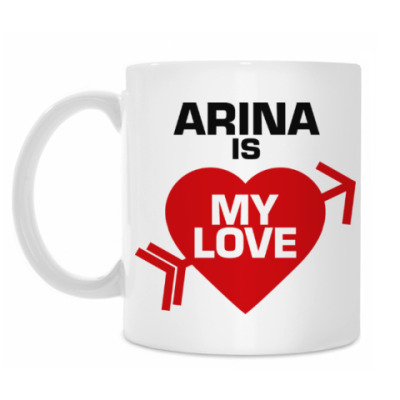 Кружка Арина - моя любовь