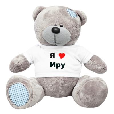Плюшевый мишка Тедди Я люблю Иру