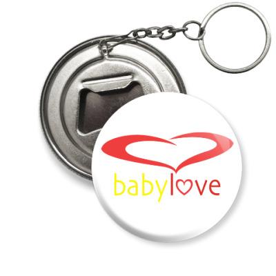 Брелок-открывашка Baby Love