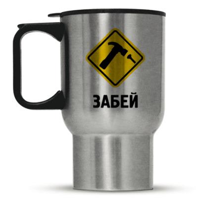 Кружка-термос Двухсторон.Забей (t-mug.st)