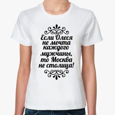 Классическая футболка Если Олеся не мечта