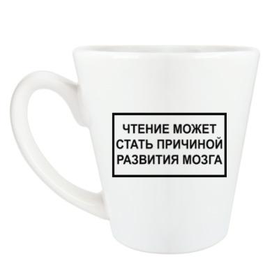 Чашка Латте Чтение вызывает